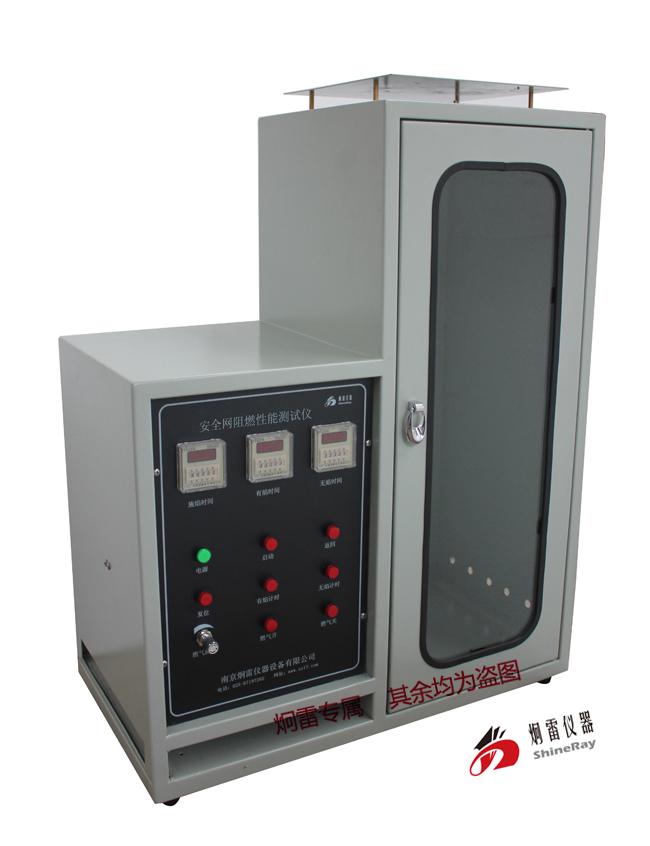 GB5727 安全网阻燃性能测试仪|安全网阻燃仪