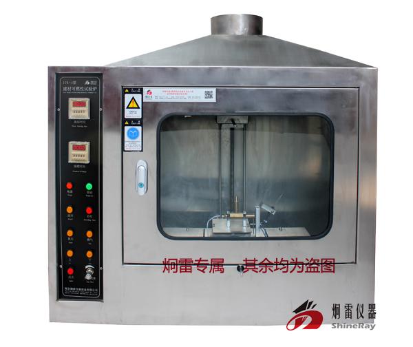 JCK-3型试样自动升降建材可燃性试验炉|GB8626-2007建筑材料可燃性试验仪|建材燃烧等级测试