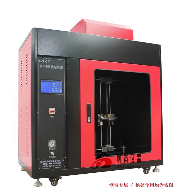 CZF-5型触摸屏+PLC控制水平垂直燃烧仪 / 塑料燃烧性能测试/GB2408-2008塑料燃烧性能等级测试