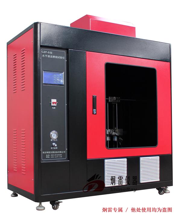 CZF-5型触摸屏+PLC控制水平垂直燃烧仪钢板静电喷涂、燃烧箱有效容积不小于0.75立方款