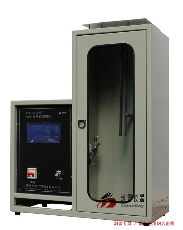 CZF-5455型触摸屏控制纺织品垂直燃烧仪/GB5725安全网阻燃/GB 8965阻燃服阻燃/GB6096 安全带阻燃